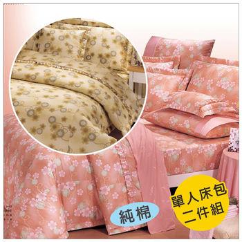【幸福角落】單人3尺純棉床包-金色粉紅色櫻花二款