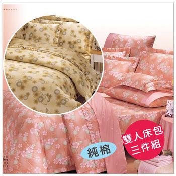 【幸福角落】雙人5尺純棉床包三件組 -金色粉紅櫻花二款