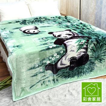 彩舍家居 熊貓天地 高級拉舍爾細絨保暖毛毯