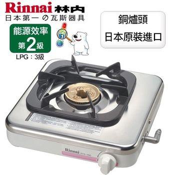 林內牌 RTS-1ND 日本原裝進口傳統式單口瓦斯爐