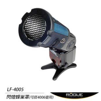 樂客 ROGUE LF-4005 3-in-1 蜂巢罩(可搭配LF-4006濾色片組使用)