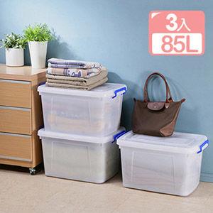 《真心良品》多用途滑輪收納整理箱85L(3入)