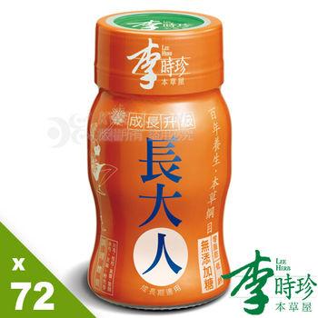 李時珍 長大人(女生)72瓶
