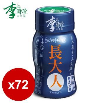 李時珍 長大人(男生)72瓶