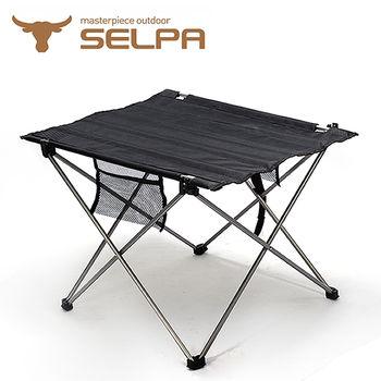 【韓國SELPA】鋁合金戶外摺疊餐桌/露營桌/旅行桌.