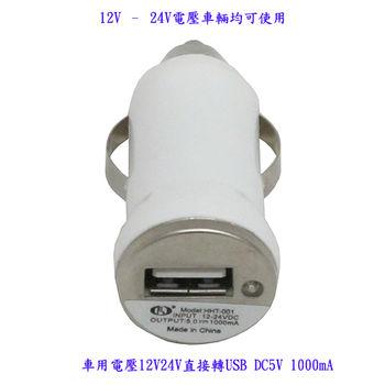 月陽車用12V24V點煙器轉單USB充電器轉換器超值2入(HHT001)