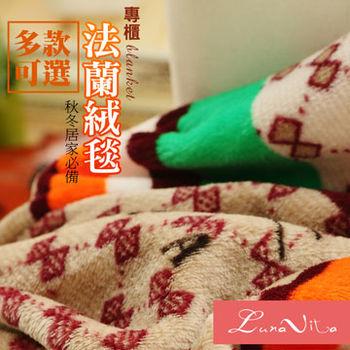 【Luna Vita】 專櫃法蘭絨毯(Pierre Balmain皮爾帕門-NO.05)