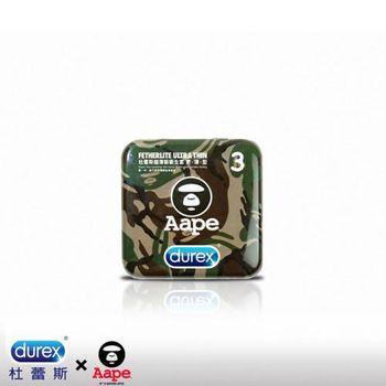 【Durex杜蕾斯 x Aape】綠迷彩鐵盒限定版 超薄裝更薄型3入