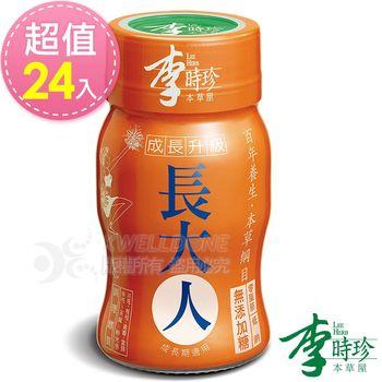 李時珍 長大人(女生)24瓶
