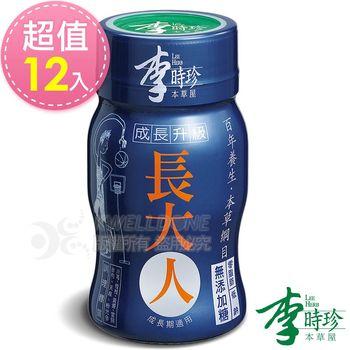 李時珍 長大人(男生)12瓶