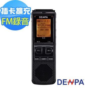 DENPA 2G插卡式FM專業錄音筆X-3