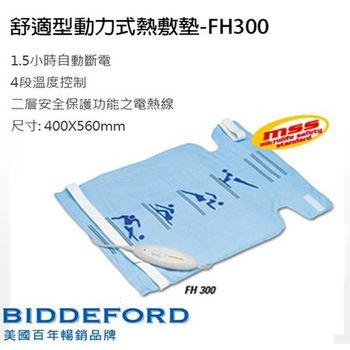 『美國BIDDEFORD 』舒適型動力式熱敷墊 FH300 /FH-300