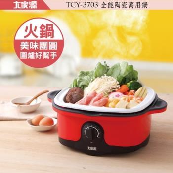 (福利品)大家源 TCY-3703全能陶瓷萬用鍋5L
