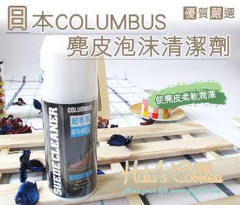 ○糊塗鞋匠○ 優質鞋材 K17 日本Columbus麂皮泡沬清潔劑