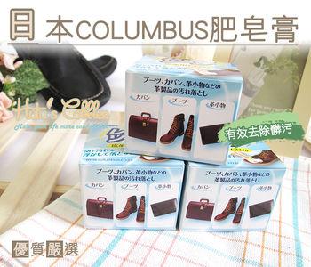 ○糊塗鞋匠○ 優質鞋材 K11日本COLUMBUS去污肥皂膏