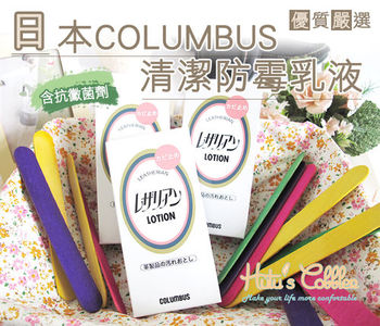 ○糊塗鞋匠○ 優質鞋材 K12日本COLUMBUS防霉除污乳液