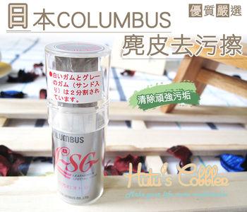 ○糊塗鞋匠○ 優質鞋材 K15 日本Columbus麂皮去污擦