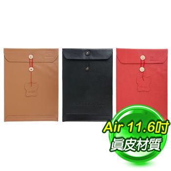 Macbook Air 11.6吋 真皮信封袋《多色任選》