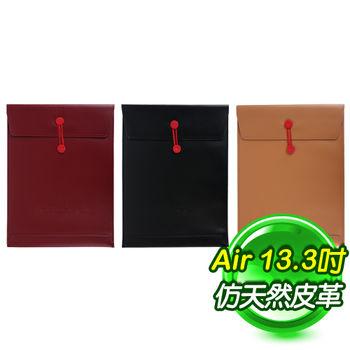 Macbook Air 13.3吋 PU信封袋《多色任選》