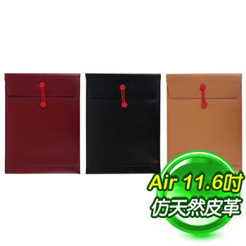 Macbook Air 11.6吋 PU信封袋《多色任選》