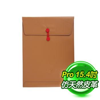 Macbook Pro 15.4吋 PU信封袋《棕色》
