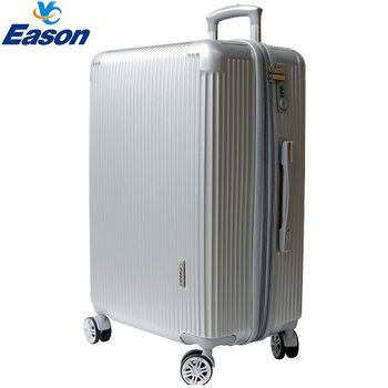【YC Eason】簡約時尚可加大海關鎖款PC行李箱(28吋-銀爵士)