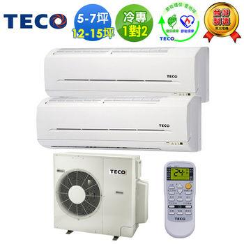 【東元】5-7坪+12-15坪分離1對2冷氣MM75F1