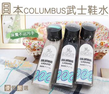 ○糊塗鞋匠○ 優質鞋材 L27 日本Columbus武士鞋水