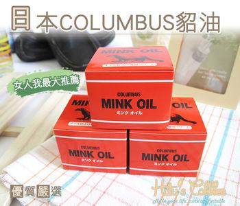 ○糊塗鞋匠○ 優質鞋材 L11日本進口COLUMBUS貂油