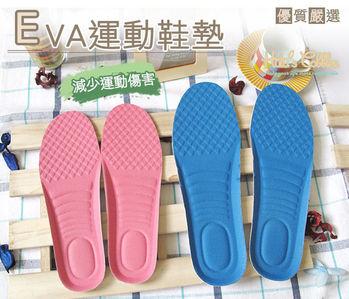 ○糊塗鞋匠○ 優質鞋材 C25 EVA運動鞋墊(5雙一組)