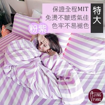 【 精紡紗】亮粉紫 雙人特大四件式被套床包組