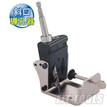 【良匠工具】斜口導孔器/可攜帶式多角度可調整鑽孔器 贈鑽尾1支