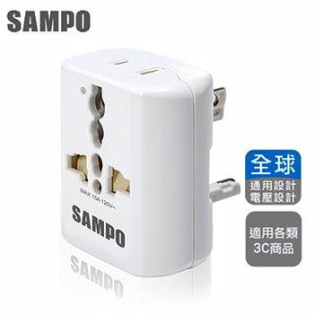 SAMPO 聲寶旅行萬用轉接頭-白色 (EP-UA2C)