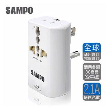 SAMPO 聲寶單USB萬國充電器轉接頭-白色 (EP-UA2CU2)