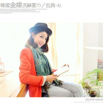 【轉行賣絲巾】圍巾 韓國金線流蘇披肩 兩用加長(大)款(綠色090AL)