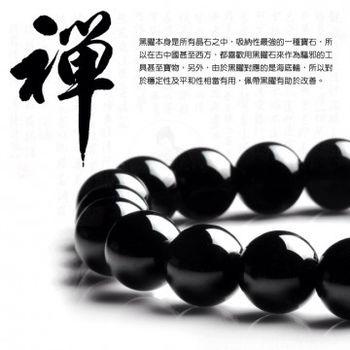 水漾-開運水晶﹑飾品 (黑鑽曜石)