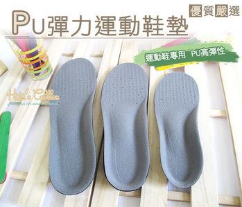 ○糊塗鞋匠○ 優質鞋材 C37 PU彈力運動鞋墊(2雙一組)
