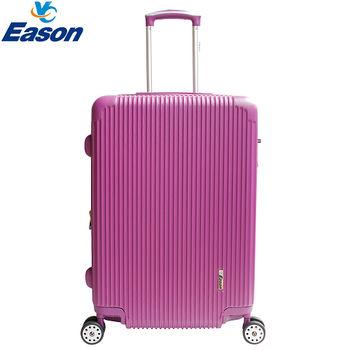 【YC Eason】風格時尚可加大海關鎖款ABS行李箱(28吋-時尚紫)
