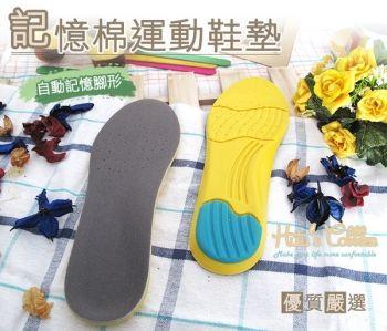 ○糊塗鞋匠○ 優質鞋材 C51 記憶棉運動鞋墊(2雙一組)