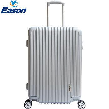 【YC Eason】風格時尚可加大海關鎖款ABS行李箱(28吋-時尚銀)