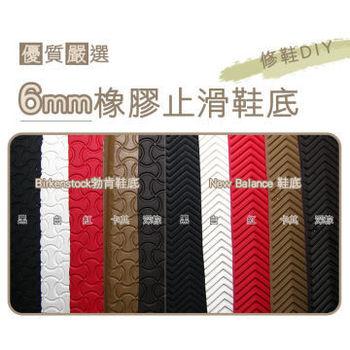 ○糊塗鞋匠○優質鞋材 N05台灣製造 6mm橡膠鞋底