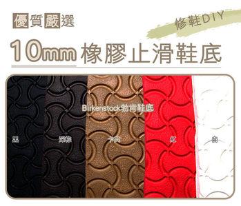 ○糊塗鞋匠○優質鞋材 N10台灣製造 10mm橡膠鞋底
