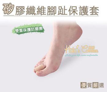 ○糊塗鞋匠○ 優質鞋材 J12 纖維矽膠保護套 拇指保護套(2雙/組)