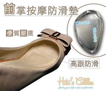 ○糊塗鞋匠○ 優質鞋材 D01高品質TPU 隱形按摩前掌防滑墊(5雙一組)
