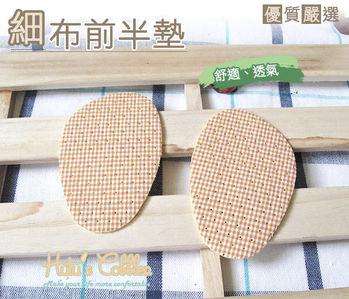 ○糊塗鞋匠○ 優質鞋材D03 乳膠細布前半墊(5雙一組)