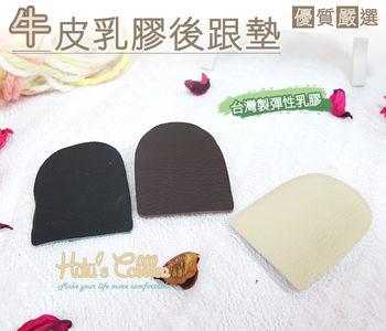 ○糊塗鞋匠○ 優質鞋材 E03台灣製造 10mm牛皮乳膠後跟墊(3雙一組)