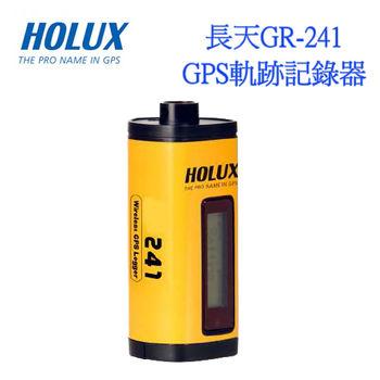 HOLUX 長天GR-241 GPS軌跡記錄器
