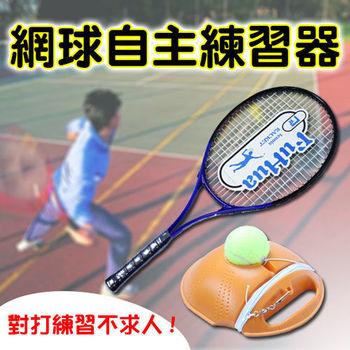 FuHua網球自主練習器