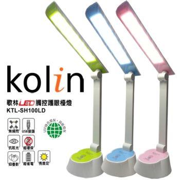 【歌林Kolin】LED觸控護眼檯燈KTL-SH100LD