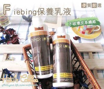 ○糊塗鞋匠○ 優質鞋材 L37 Fiebing保養乳液